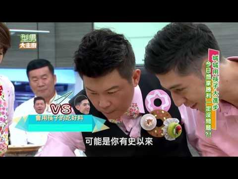 台綜-型男大主廚-20160920 綿密口感再升級,甲仙芋頭料理秀