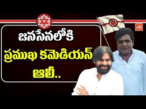 Tollywood Comedian Ali to Join Janasena | Pawan Kalyan | YOYO TV Channel
