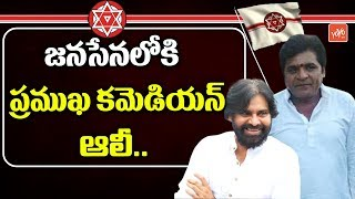 Tollywood Comedian Ali to Join Janasena | Pawan Kalyan