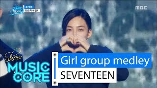 [Special stage] SEVENTEEN - girl group medley, 세븐틴 - 걸그룹 메들리 Show Music core 20160416