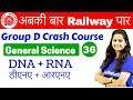 12:00 PM - RRB Group D 2018 | GS by Shipra Ma'am | DNA + RNA