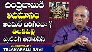 చంద్రబాబు సామాన్యుడేనా..!| Telakapalli Ravi About Chandrababu Naidu Z- Plus Category Security