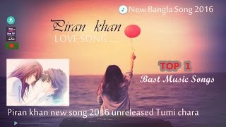 Piran khan new full Bangla song 2016 unreleased Tumi chara