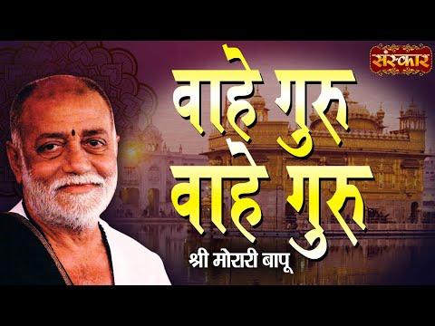 Sankirtan - Wahe Guru Wahe Guru - Shri Morari Bapu