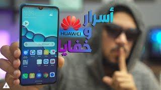 15 ميزة مخفية فى هواتف هواوى لا تعرفها من قبل ! Huawei Y7 2019