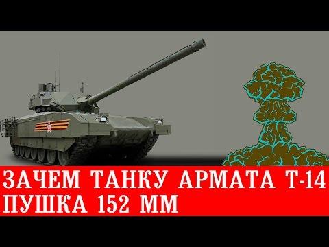 Зачем танку Т-14 Армата пушка 152 мм?