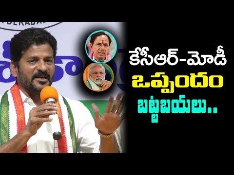 కేసీఆర్-మోడీ మధ్య ఒప్పందం! | Revanth Reddy Reveals KCR & Modi Early Election Agreement | TS Politics