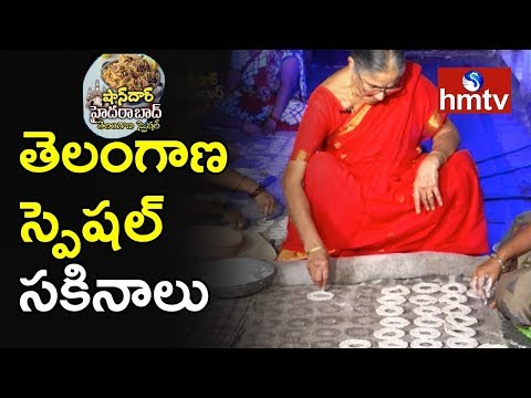 Telangana Special - How To Make Sakinalu | Shaandaar Hyderabad | hmtv