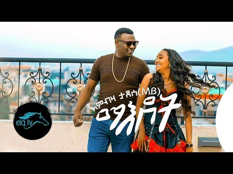 ela tv - Embza Tadese - Maedot - New Ethiopian Music 2020 - ( Official Music Video )
