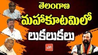 Telangana Mahakutami 2018 Latest Updates | Uttam Kumar Reddy | Telangana Congress