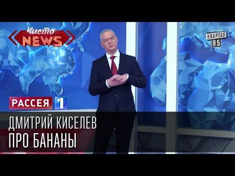 Дмитрий Киселев про бананы. Если сегодня ешь бананы - значит на крючке у Обамы.