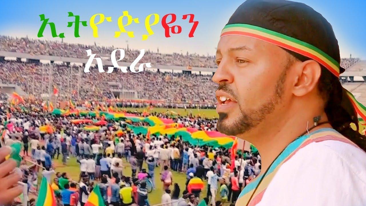 Mati Tefera - Ethiopiayen Adera ኢትዮዽያዬን አደራ (Amharic)