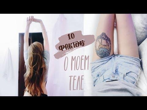 10 ФАКТОВ О МОЁМ ТЕЛЕ ♡ RINA