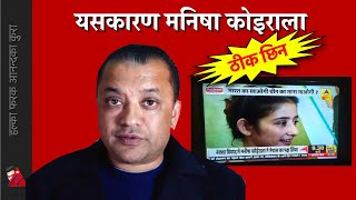 Manisha Koirala got support from Gagan Thapa, New Nepal Map & Bijay Lama explanation