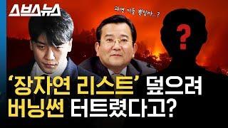 '버닝썬-김학의-장자연 리스트' 세 사건의 불편한 공통점 / 스브스뉴스