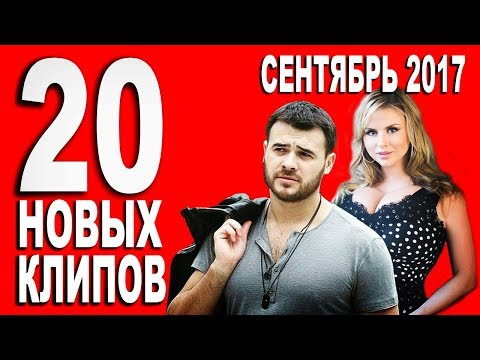 20 Новых и Лучших клипов 2017