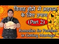 शीघ्र विवाह के उपाय (part 2) Remedies for early marriage and shaadi