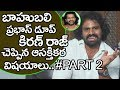 Prabhas Dupe Kiran Raj Exclusive Interview | #Part2 | Bahubal...