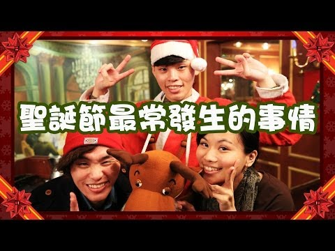 這群人 TGOP│聖誕節最常發生的事情【語錄系列】 Things To Expect During Christmas 【Quotation Series】