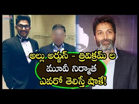 Allu Arjun Trivikram Srinivas New Movie Producer | Allu Arjun Upcoming Movie Updates | Telugu Stars