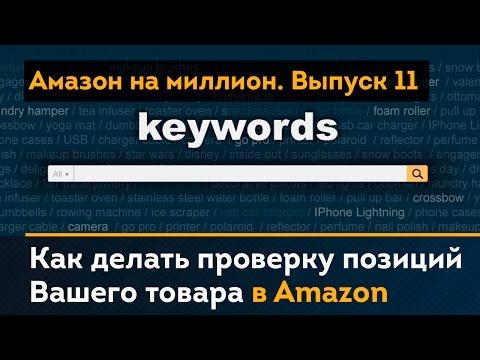 Проверка позиций товара на Amazon по ключевым запросам. Амазон на Миллион. Выпуск 11