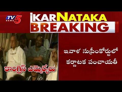 కాంగ్రెస్ - జేడీఎస్ ఎమ్మెల్యేల క్యాంప్ రాజకీయం | Karnataka Political Heat | TV5 News