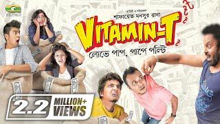 Vitamin T  | Telefilm | Mishu Sabbir | Salman | Pia | Aparna | HD1080p  from G Series (Bangla Natok \u0026 Telefilm)