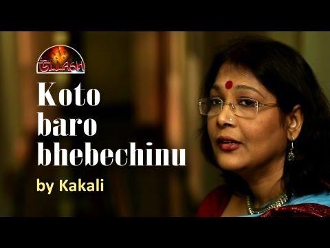 Rabindrasangeet-Koto Baro Bhebechinu By Kakali