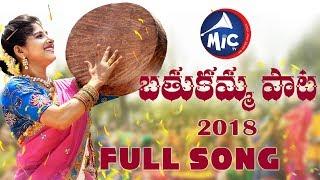 Bathukamma Song 2018 by Mangli  Latest Bathukamma