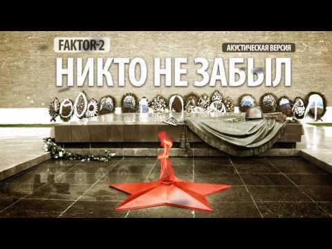 Фактор-2 - Никто не забыл