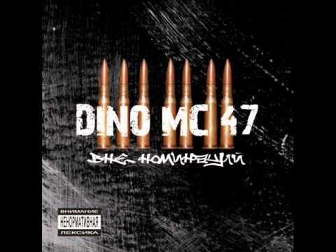 Dino MC 47 - Я обошёл полмира