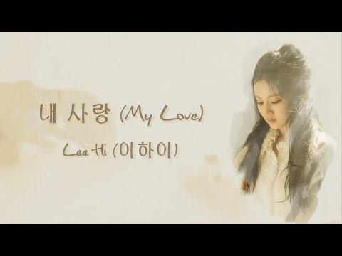 내 사랑 (My Love) - Lee Hi (이하이) [HAN/ROM/ENG LYRICS]