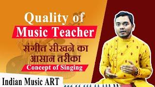 Quality of Music teacher (Guru) संगीत सीखने सिखाने का अासान तरीका Concept of Singing