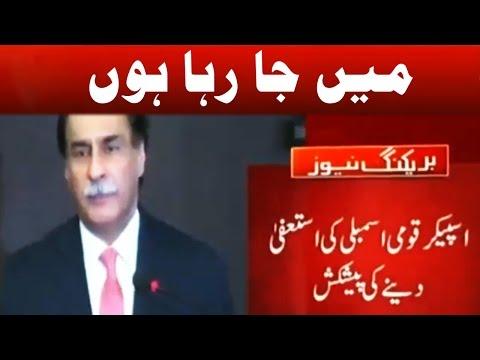 Speaker Ayaz Sadiq Offers to Resign
