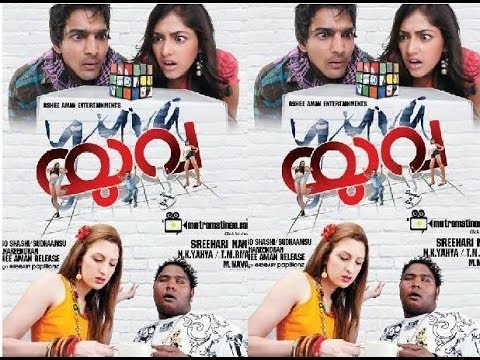 Yuva 2011: Full Malayalam Movie video