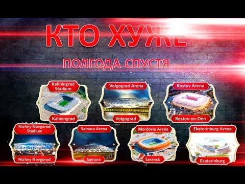 МИР СПОРТА: Худший стадион в России за 5 месяцев до ЧМ!