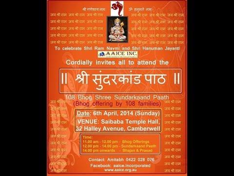 Shri Shri Sundar Kand ( Sunder Kaand )Sampoorna (full) -  by...