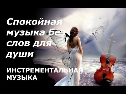 слушать песни спокойную музыку