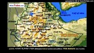ፌደራል ሥርዓቱና የኢትዮጵያ ፖለቲካ (Ethiopian federal system and politics) - VOA (Oct 16, 2016)