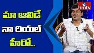 మా ఆవిడే నా రియల్ హీరో   Komaram About His Wife   Jabardasth Komaram Interview   hmtv
