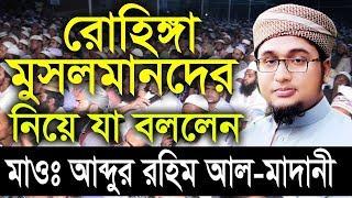 Bangla Waz Abdur Rahim Al Madani রোহিঙ্গা মুসলমানদের নিয়ে যা বললেন