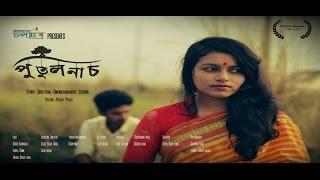 Bangla Short FIlm- Putul Nach   পুতুল নাচ    কাকমানব চলচ্চিত্র । MBSTU