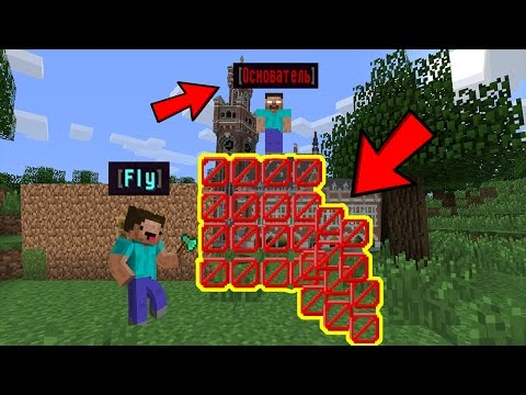ОТ ФЛАЯ ДО СОЗДАТЕЛЯ ЗАТРОЛИЛ ДРУГА В МАЙНКРАФТ Minecraft