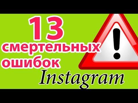13 смертельных ошибок в Инстаграм
