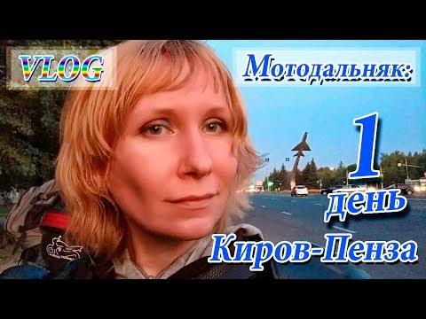 Мотопутешествие 2017: Киров-Крым. 1 день, 900 км в пути от Кирова до Пензы