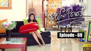 Sangeethe | Episode 69 16th May 2019