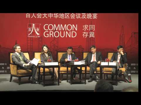 5th Greater China Conference - Roundtable III: U.S.-China Cross-Border Investment