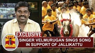EXCLUSIVE | Playback Singer Velmurugan sings song in support of Jallikattu | Thanthi Tv
