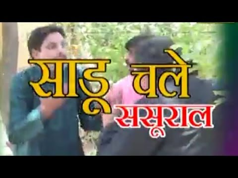 Haryanvi Comedy Natak - Sadu Chale Sasural | Ram Maihar Singh, Rajesh Thukral