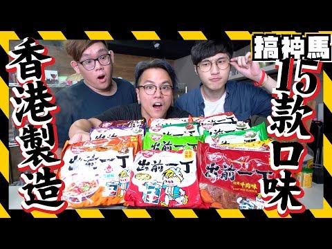 【你吃過嗎?】🍜出前一丁全系列🍜15款全香港製造!